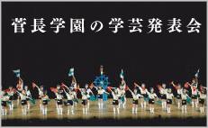 菅長学園の学芸発表会